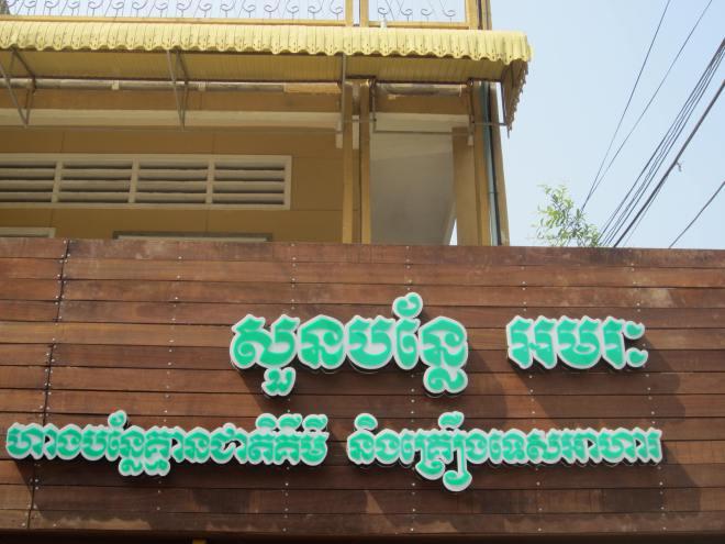 khmer sign